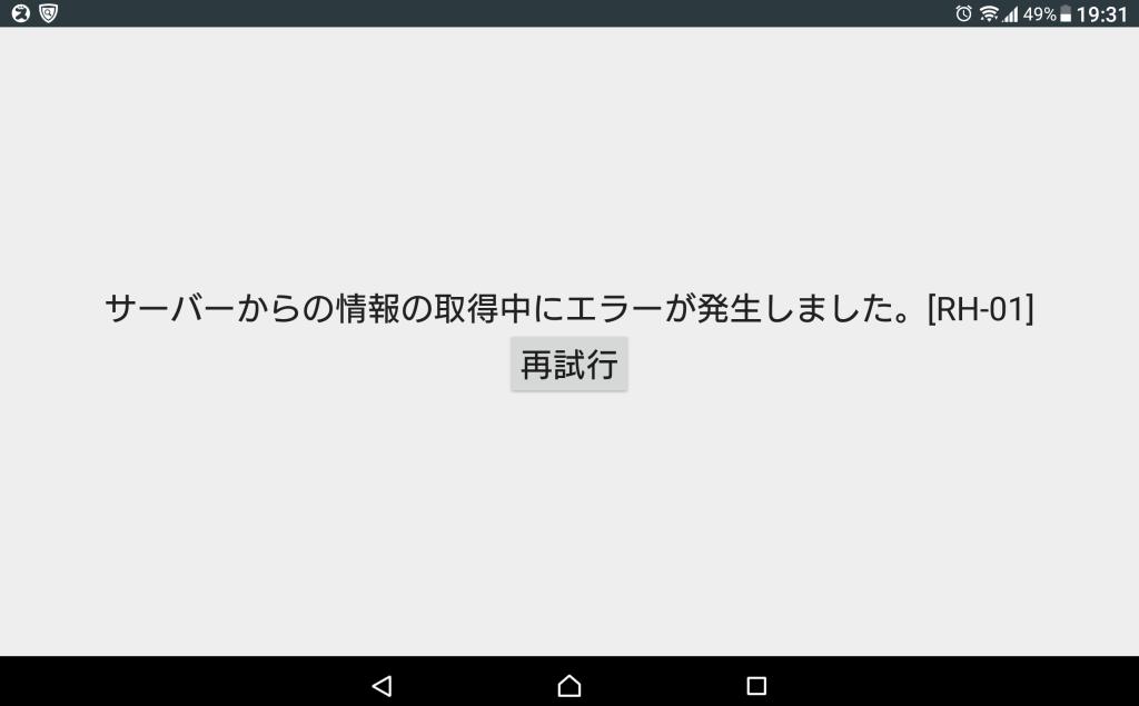 9GooglePlay実行時エラー表示