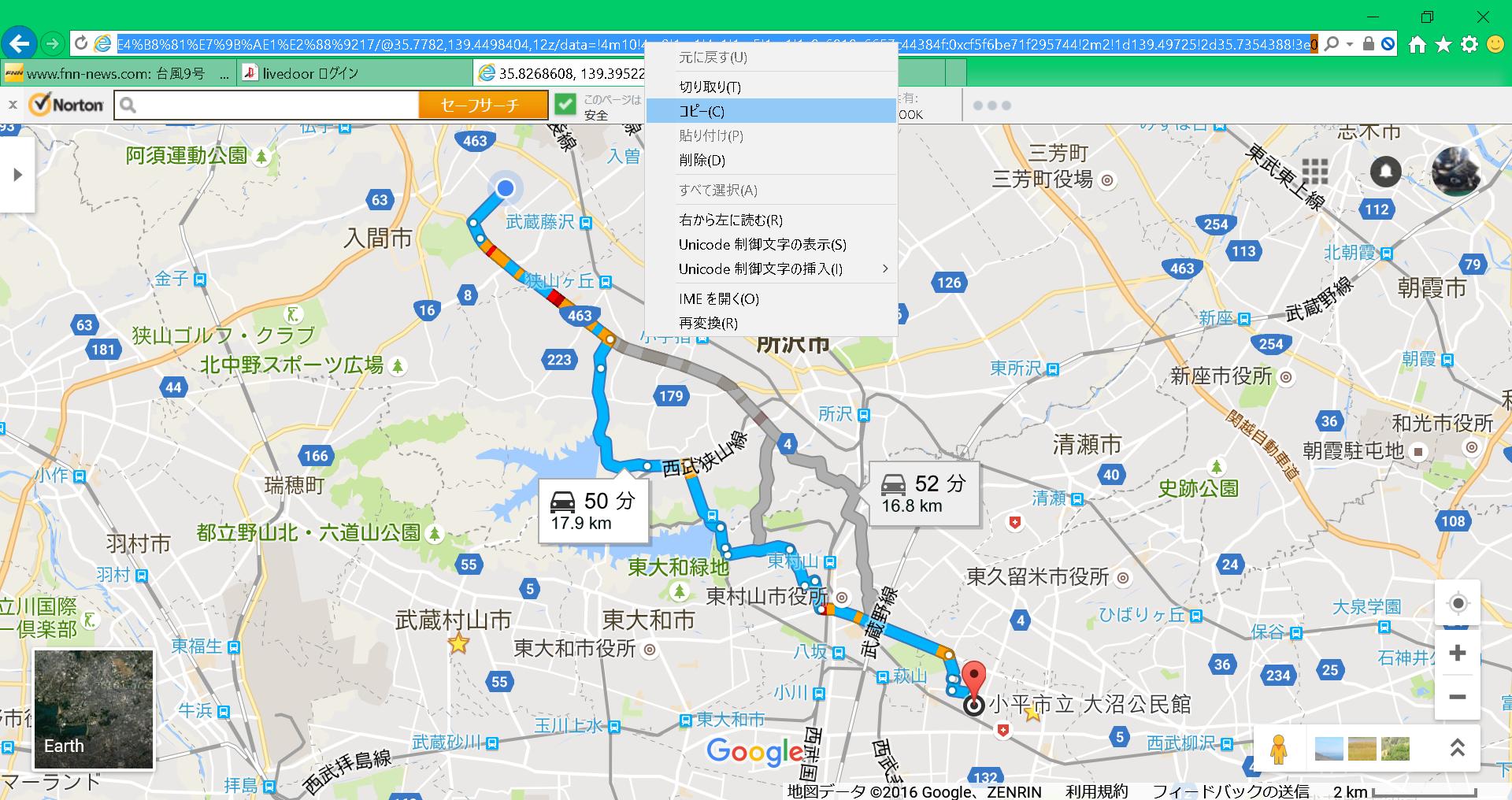 グーグルマップで作成したルートのURLをコピー