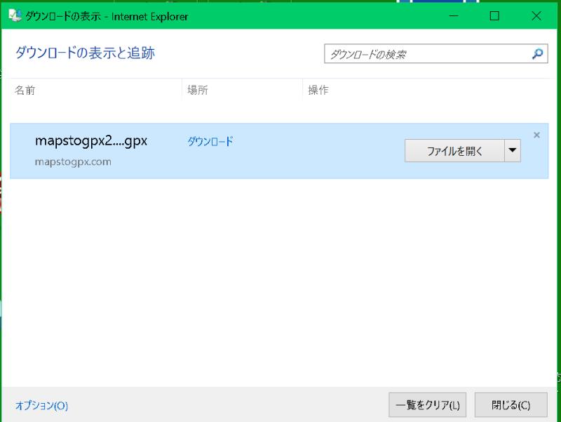 GPXファイルのダウンロード