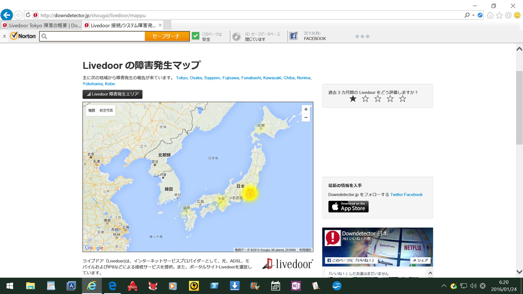 Livedoor障害発生マップ