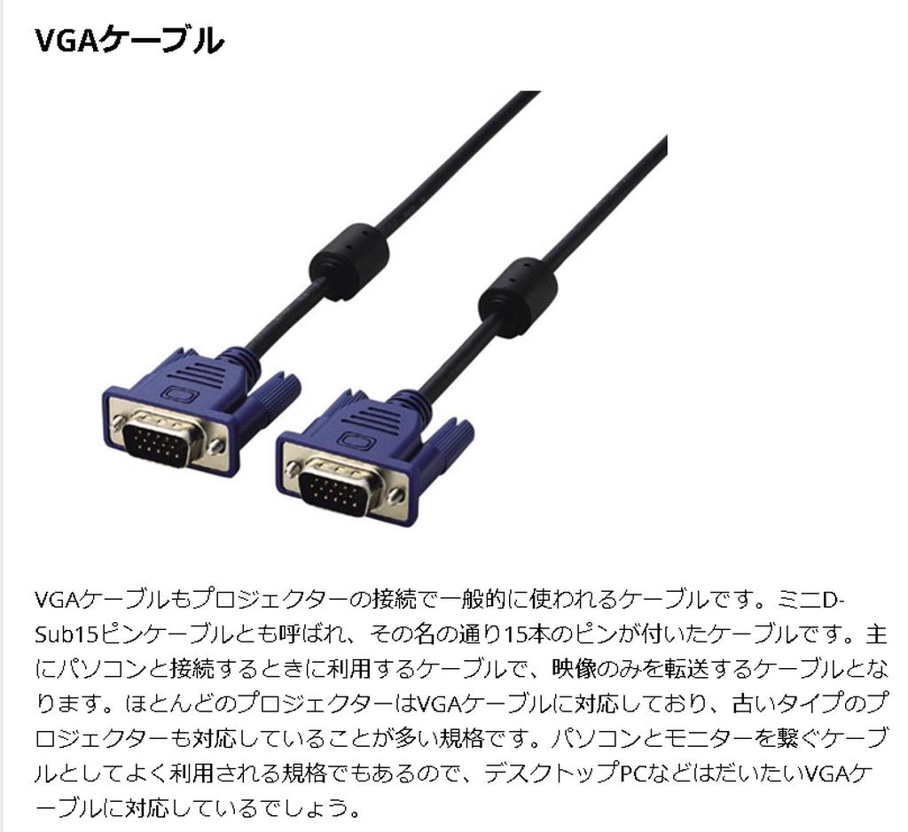 プロジェクター接続用VGAケーブル