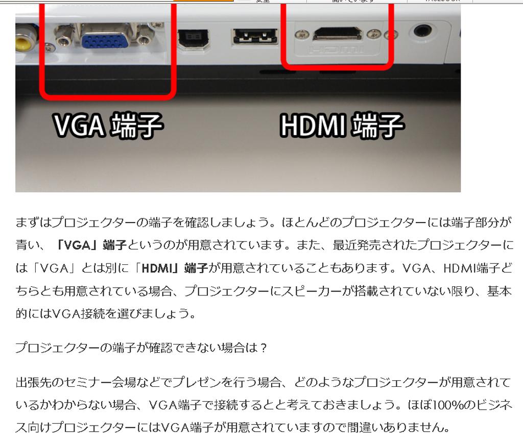 プロジェクター入力端子HDMIとVGA