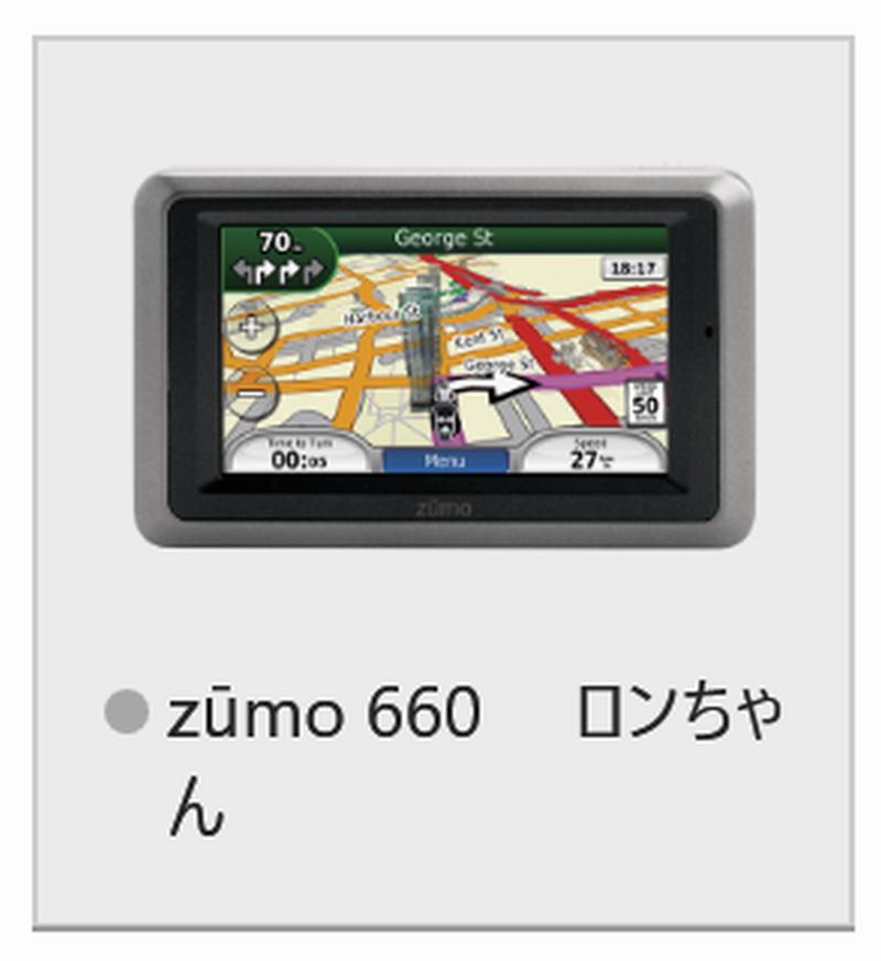 ZUMO660ロンちゃん