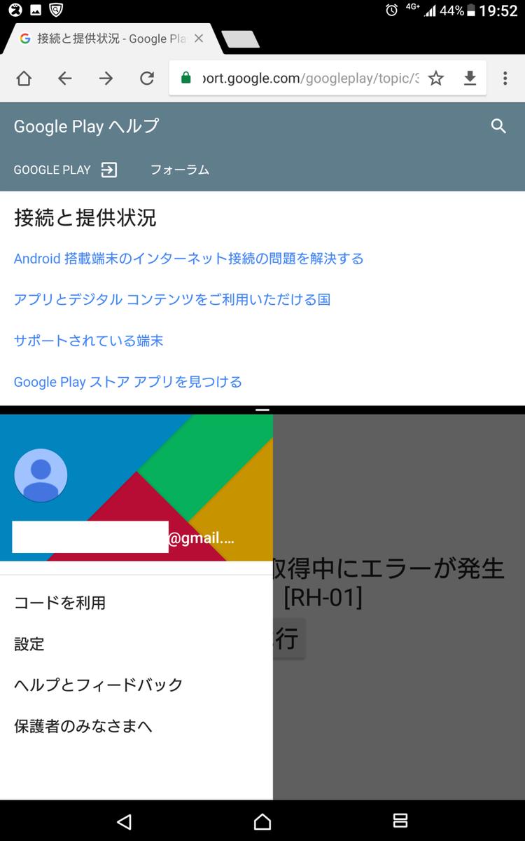 8GooglePlayヘルプ画面でエラー表示