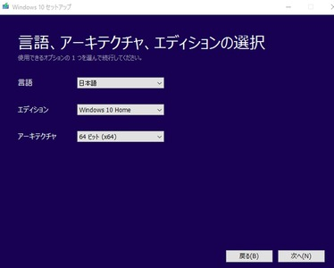 6 Win10インストールメディアをUSBメモリに作成するサイト