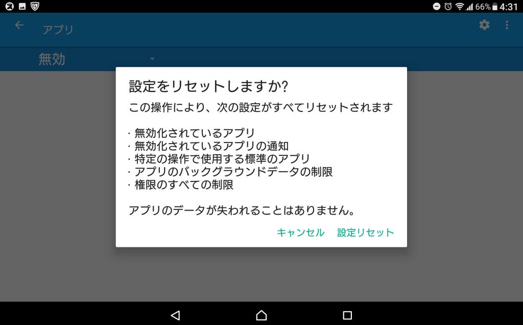 ③アプリリセットの内容