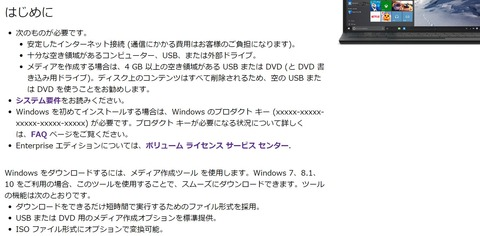 2 Win10インストールメディアをUSBメモリに作成するサイト