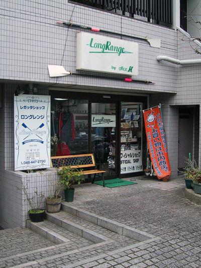 ローイングウエアの店ロングレンジ(戸田市)