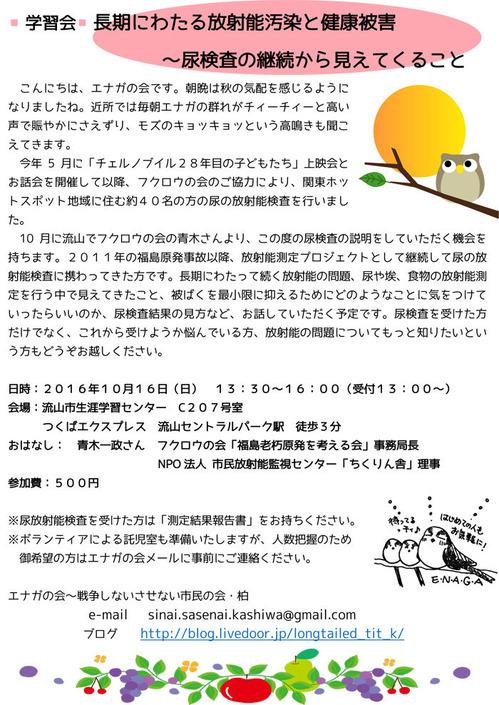 尿検査説明会のお知らせ3