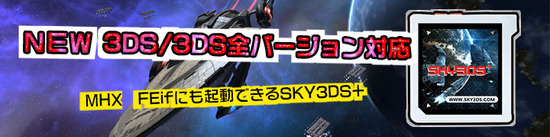 newsky3ds