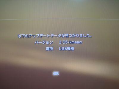 ps3 fw3 55 ダウンロード