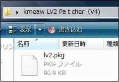 Kmeaw LV2 Patcher V9 - playstation-3logic