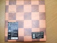 盾矛カード 018