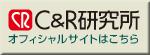 C&R研究所公式サイト