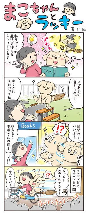 まこちゃん11話-ブログ用