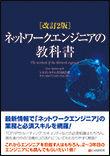 改訂2版ネットワークエンジニアの教科書-カバー