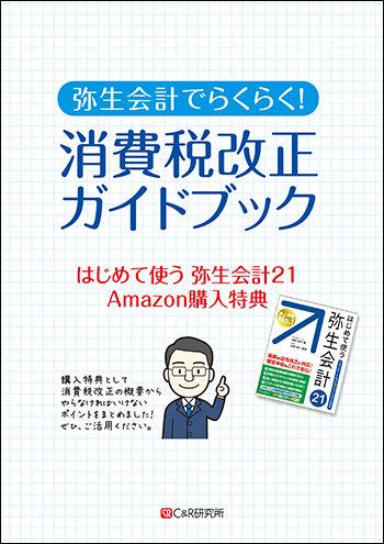 弥生会計21-Amazon特典-完成-1