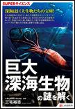 SUPERサイエンス-深海生物