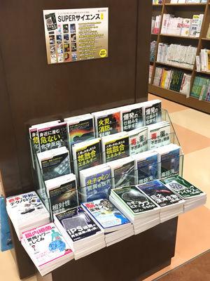 MARUZEN&ジュンク堂書店札幌店