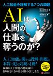 AIは人間の仕事を奪うのか