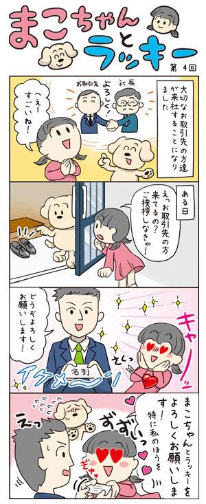 まこちゃん4話-ブログ用