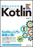 基礎からわかる Kotlin