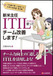 ITIL-第2弾