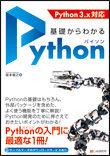 基礎からわかるPython-カバー