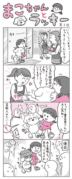 まこちゃん2話-ブログ用