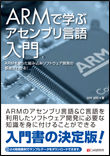 ARMで学ぶ アセンブリ言語入門