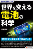 SUPERサイエンス電池の科学
