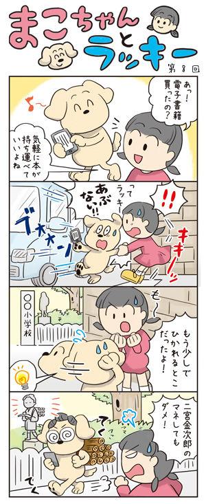 まこちゃん8話-ブログ用