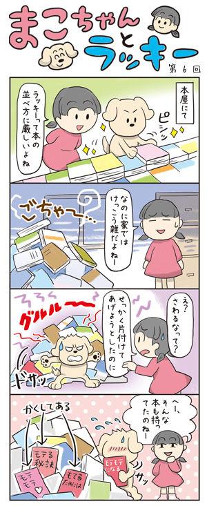 まこちゃん6話-ブログ用