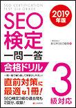 SEO検定3級対応-2019年版