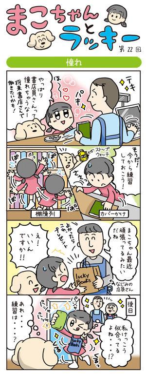まこちゃん22話-ブログ用