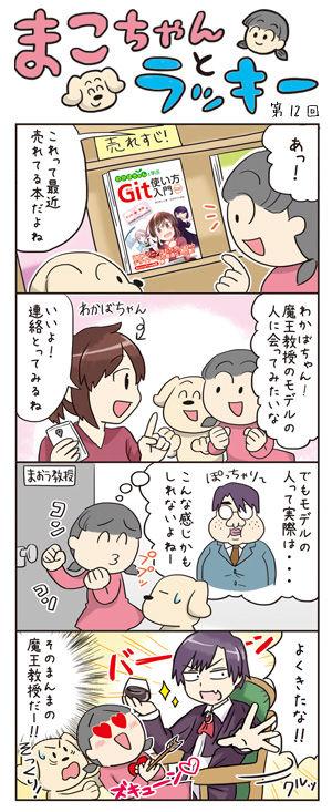 まこちゃん12話-ブログ用
