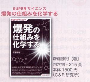 20160317-月刊化学