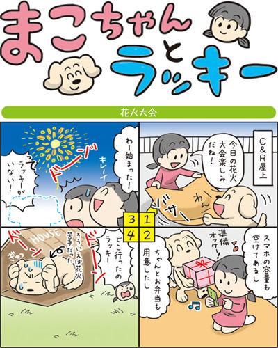 まこちゃん花火大会回-ブログ用