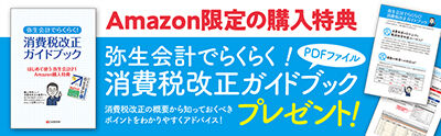 弥生会計21-応募ヘッダブログ400