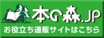 通販サイト「本の森.JP」