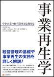 事業再生学 〜中小企業の経営管理と危機対応〜