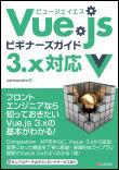 Vue.js ビギナーズガイド 3.x対応