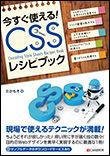 CSSレシピブック
