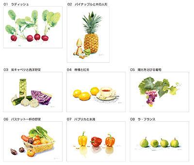 2022年-鮮やか野菜果物-特典