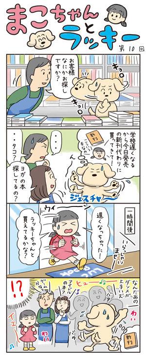 まこちゃん10話-ブログ用