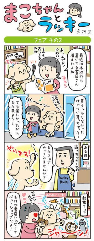 まこちゃん29話-ブログ用