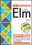 基礎からわかるElm-カバー