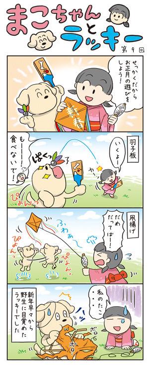 まこちゃん9話-ブログ用