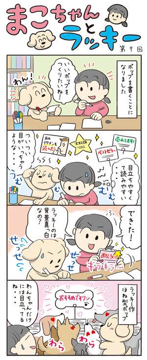 まこちゃん7話-ブログ用