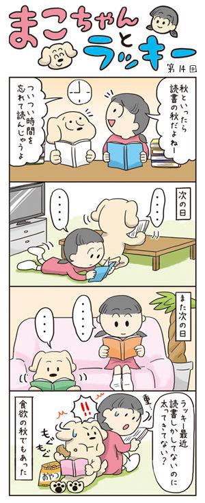 まこちゃん14話-ブログ用